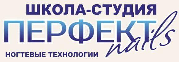 Курсы и услуги ногтевой сервис Школа-Студия «ПЕРФЕКТ»